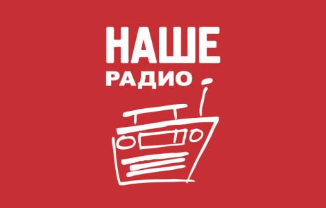 Nashe_Radio_1000